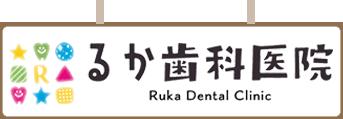 るか歯科医院